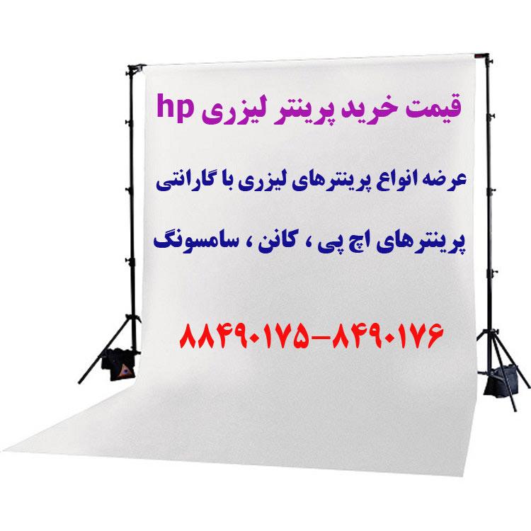 قیمت خرید پرینتر لیزری hp