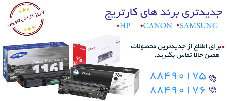 فروش کارتریج اچ پی