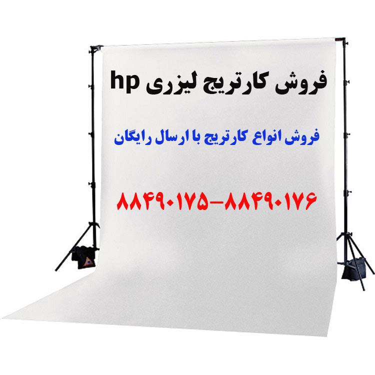 فروش کارتریج لیزری hp