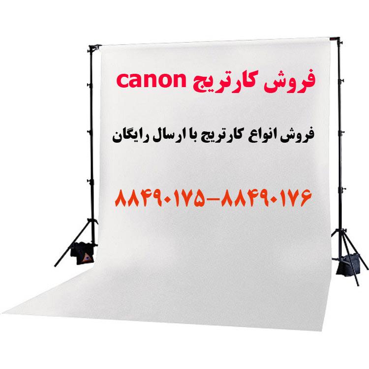 فروش کارتریج canon