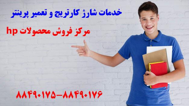 نمایندگی hp در جنوب تهران
